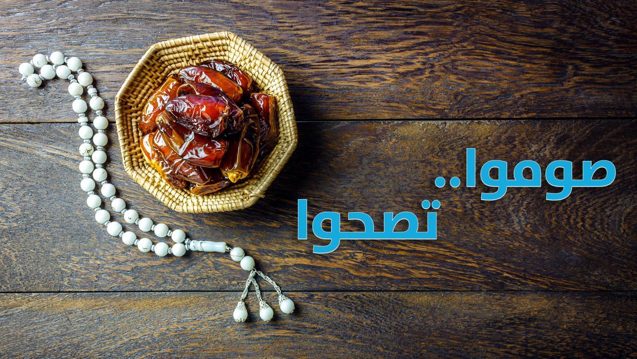 Photo of معلومات طبية تهم صحتك في رمضان