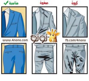 كيفية اختيار مقاس البدلة المناسب بالصور