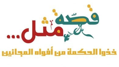 Photo of قصة المثل  ( خذوا الحكمة من افواه المجانين )