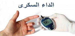 اسئلة واجوبة عن مرض السكر