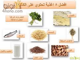 نصائح لزيادة الكالسيوم في الطعام
