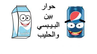Photo of قصة تعليم الطفل الفرق بين البيبسي والحليب