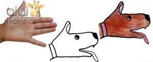 اشكال باستخدام كف اليد - شكل الكلب