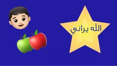 Photo of تربية الطفل على الخوف من الله مع قصة الأطفال والتفاح