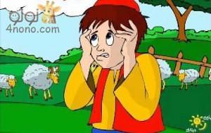 قصة الولد الكذاب لتعليم الطفل عواقب الكذب