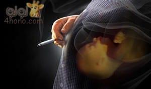 اضرار التدخين للحامل يصيب جنينك بالتشوهات ونقص الوزن