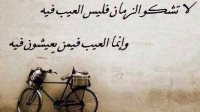 Photo of الحكم على الناس من المظهر الخارجي