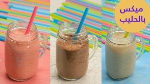 أفكار لفتح شهية الطفل لتناول الحليب