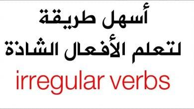 Photo of اللغة الإنجليزية و الأفعال الشاذة