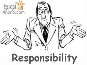 كيفية التعود على تحمل المسؤولية
