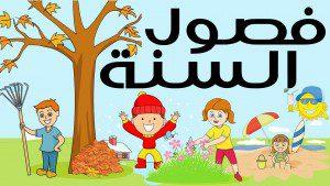اغاني اطفال للحضانة لتعليمهم كلمات بسيطة وقيم جميلة