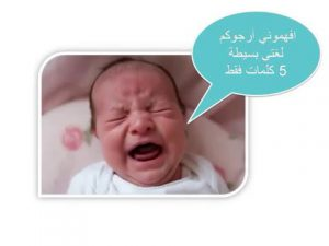 بكاء الطفل وماذا يريد ؟