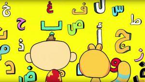 تعليم الاطفال الحروف الأبجدية بأفضل الطرق