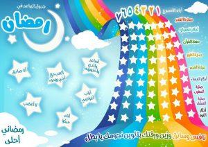 الاستعداد لشهر رمضان بـ 9 أهداف و أنشطة للأطفال