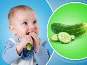 فوائد الخيار للاطفال ومتى يمكنك تقديم الخيار لطفلك